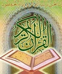Al Quran Arabic