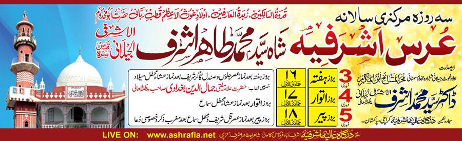 Urs Qutbe Rabbani Shah Syed Tahir Ashraf Jilani 2018
